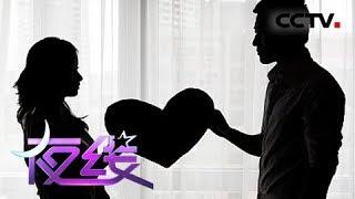 《夜线》 20190509 离婚后的风波(下)| CCTV社会与法