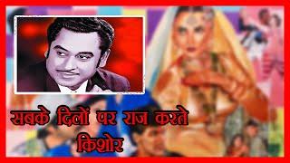 Kishore Kumar Birthday Special |अपनी आवाज़ से किशोर आज भी दिलों पर करते हैं राज |Top Bollywood Songs