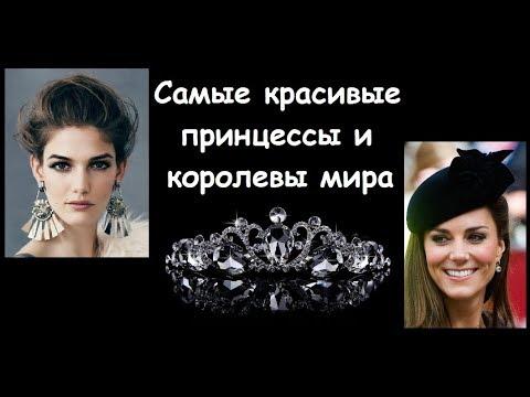 САМЫЕ КРАСИВЫЕ : принцессы и королевы мира