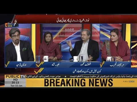 Ye Corruption bachao etihad hai -- Minister of Education Shafqat Mahmood criticises PMLN and PPP
