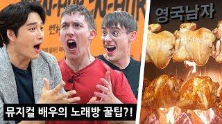 민우혁 배우님 덕분에 한방통닭 영접하고 득음한 조쉬+올리!?