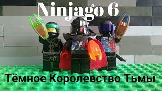 Премьера! Лего Ниндзяго 6 сезон 4  эпизод Темное Королевство Тьмы. Битва за Ниндзяго 1 часть.