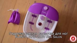 Массажная ванночка для ног Planta MFS-200V SPA Salon