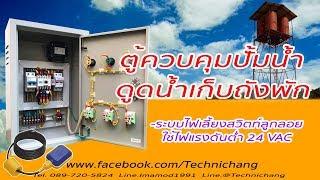 สอนต่อใช้งานระบบตู้ควบคุมปั้มน้ำสั่งทำงานด้วยสวิตช์ลูกลอยไฟฟ้า