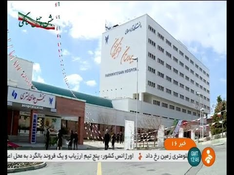 Iran Farhikhtegan hospital 320 beds, Azad university, Tehran