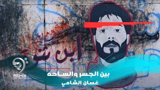 غسان الشامي - بين الجسر والساحة ( ثورة اكتوبر )