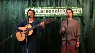 Концерт Ірини та Євгенії Коротич, 26.03.2017, Клуб авторской песни, Арсенал, Киев