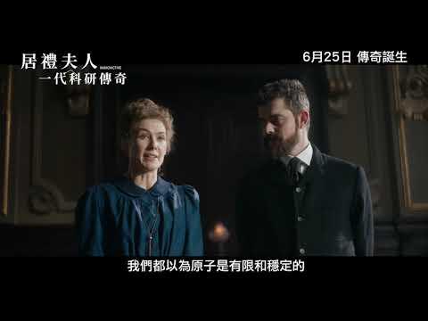居禮夫人:一代科研傳奇 (Radioactive)電影預告