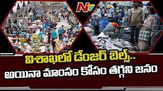 Visakha People Rush To Sunday Non-Veg Markets, Neglects Covid Precautions   Ntv