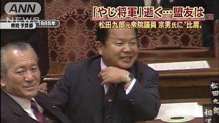 """「やじ将軍」松田九郎氏 逝く """"盟友""""宗男氏は・・・(15/02/11)"""