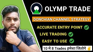 Olymp Trade Donchian Channel Strategy | Gives You Perfect Entry | Olymp Trade Winning Strategy Hindi