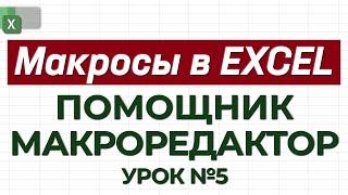 УРОК 5. Макросы. Макрорекодер=Помощник. Академия Excel