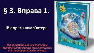 § 3. Вправа 1. IP-адреса комп'ютера | 9 клас | Морзе