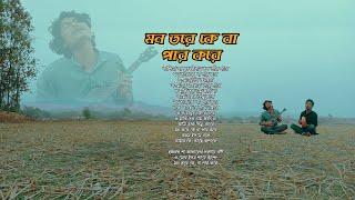 মন তরে কে বা পার করে-Mon Tore Ke Ba Par Kore || Animes Roy || Bangla Folk Song