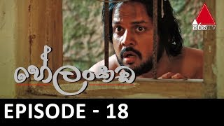 Helankada - Episode 18 | 22nd June 2019 | Sirasa TV Thumbnail