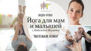 """Йога для мам и малышей. """"Маленькие ножки"""". С Надеждой Мурзиной"""