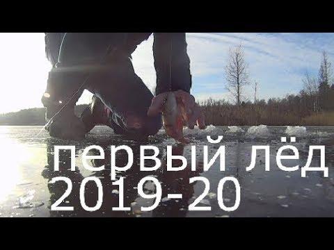 Первый лёд 2019-20 в Подмосковье.Зимняя рыбалка.УТОНУТЬ РАДИ ХАЙПА?