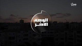أغنية الجنريك : مسلسل الوجه الآخر | Générique: Al Wajh Al Akhar