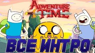 "Все интро ""Время Приключений"" | All intros ""Adventure Time"""