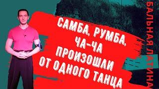 Самба, Румба, Ча-ча - произошли от одного танца/ Йобурта/ Огум/ Ошун/ Лекция по Латине/ История