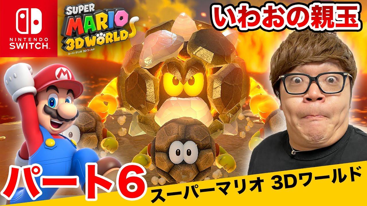 ヒカキンのスーパーマリオ3Dワールド実況 パート6【いわおの親玉】【Nintendo Switch版】