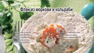Флан рецепт.Флан из моркови и кольраби