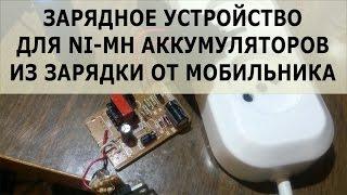 Зарядка для NI-MH аккумуляторов из зарядки от мобильника