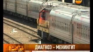 видео Менингит в Москве не подтвердился
