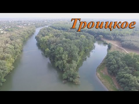 Село Троицкое река
