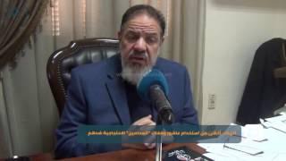 مصر العربية |الزيات: أخشى من استخدام عاشور وقفات