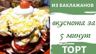 Гости пищат от восторга ТОРТ из БАКЛАЖАНОВ Ташины рецепты