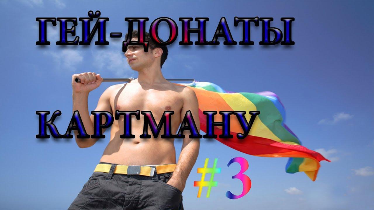 Подборка гейского фото фото 451-206