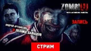 Live. ZombiU: Чисто английские убийства