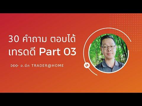 Forex สอน เทรด : 350 - 30 คำถาม ตอบได้ เทรดดี (แน่นอน) Part 03