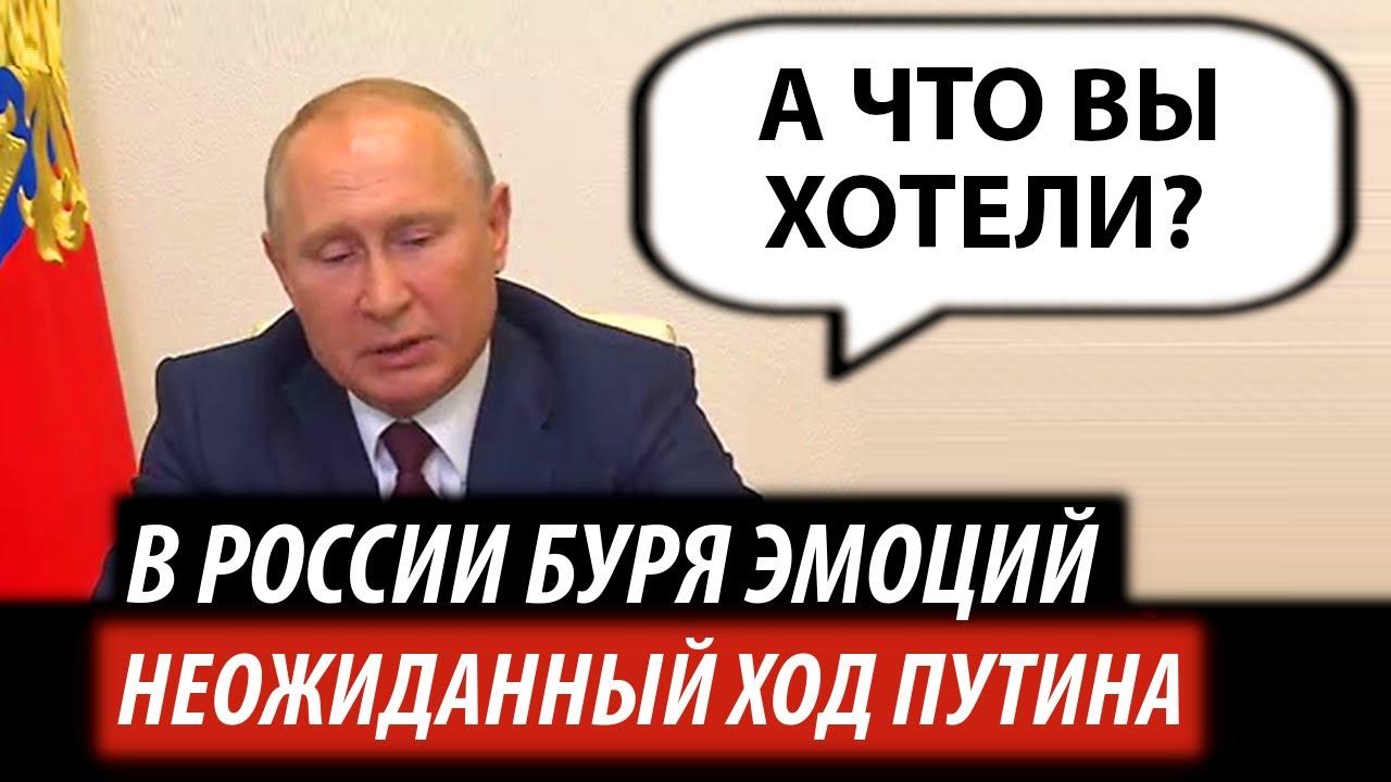 В России буря эмоций. Неожиданный ход Путина