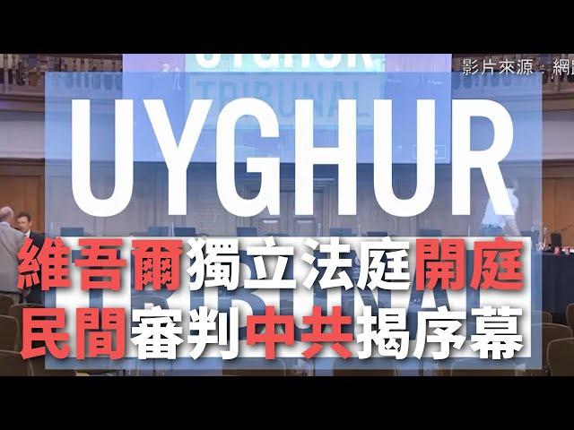 維吾爾獨立法庭開庭 為民間審判中共揭序幕《這樣看中國》