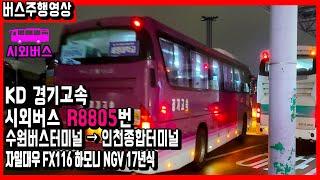 [시외버스] 경기고속 버스주행영상 (수원터미널~인천터미…