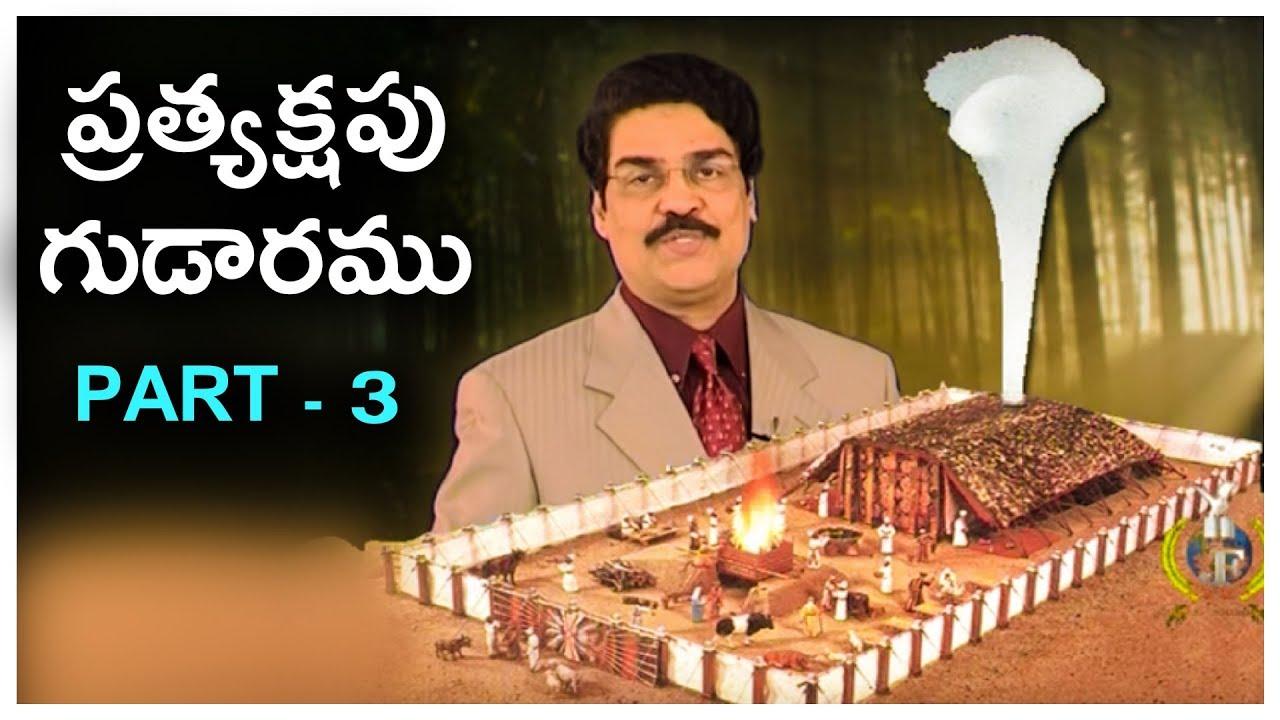 ప్రత్యక్షపు గుడారము - Part -3 | Telugu Christian Message | Dr Jayapaul