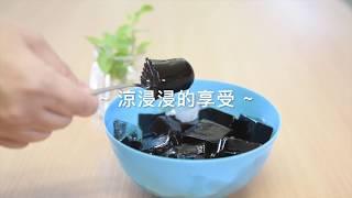 夏日涼粉DIY【????社區媽媽研發室????】