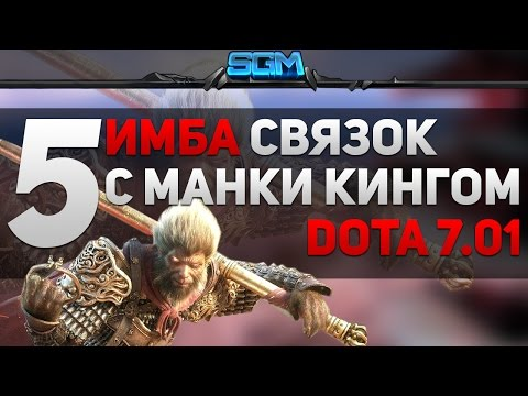 видео: 5 ЖЕСТКИХ СВЯЗОК С monkey king В dota 7.01