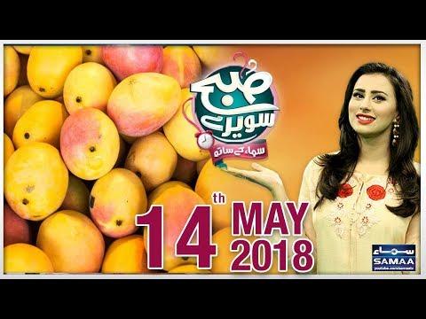 Subah Saverey Samaa Kay Saath | SAMAA TV | Madiha Naqvi | 14 May 2018