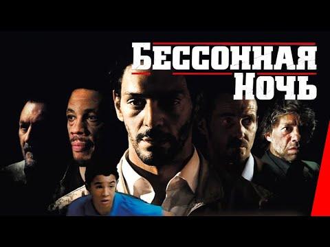 БЕССОНАЯ НОЧЬ (2011) Боевик, Триллер