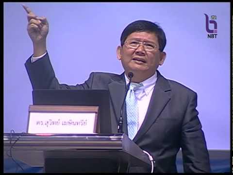วิสัยทัศน์และยุทธศาสตร์การปฏิรูปประเทศไทย