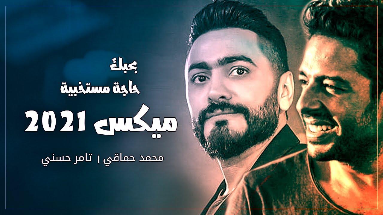 تامر حسني و محمد حماقي ريميكس - بحبك & حاجة مستخبية | ريميكس 2021