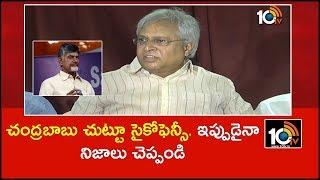 బాబు చుట్టూ సైకోఫెన్సీలు.. ఇప్పుడైనా నిజాలు చెప్పండి | Undavalli Comments on TDP Defeat | 10TV News
