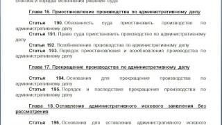 Глава 16  Приостановление производства по административному делу, содержание КАС 21 ФЗ РФ статьи