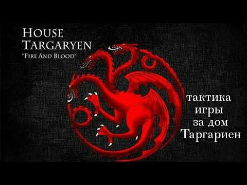 Настольная игра Престолов: тактика игры за дом Таргариен.