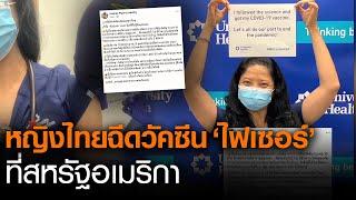 หญิงไทยในสหรัฐแชร์ประสบการณ์ ฉีดวัคซีนโควิดของไฟเซอร์ l TNNข่าวเที่ยง l 25-12-63