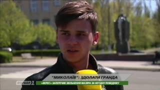 Николаев готовится к противостоянию с Динамо