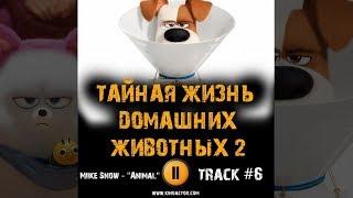 Фильм ТАЙНАЯ ЖИЗНЬ ДОМАШНИХ ЖИВОТНЫХ 2  музыка OST #6 Animal Miike Snow